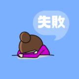 「1記事5000円」「網羅」で失敗!受注を後悔した案件を語ってみる