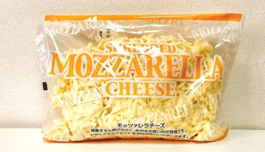 シュレッドモッツァレラチーズ(1kg)は便利すぎて手放せない【コストコ】