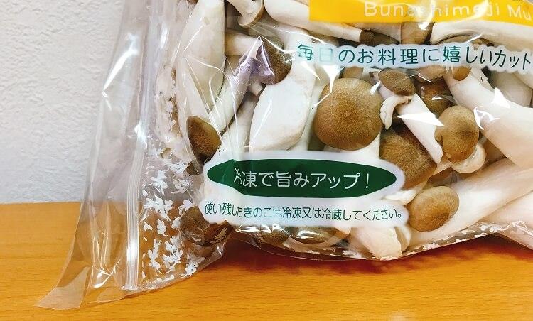 カットぶなしめじ(冷凍でおいしい)