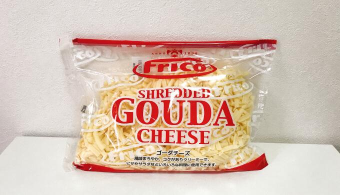 シュレッドゴーダチーズ
