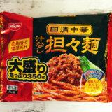 辛いもの好きな主婦の一人ランチは日清「汁なし担々麺(冷凍)」がベスト!