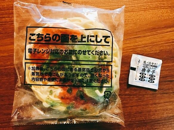担々麺【中身】