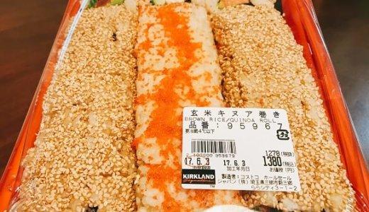 コストコの玄米キヌア巻はヘルシーで女子ウケ抜群な太巻きだった
