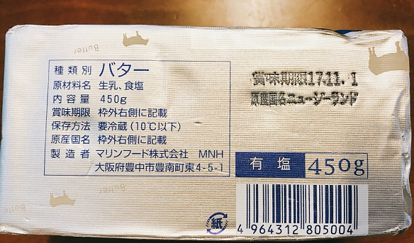 バター【裏面】