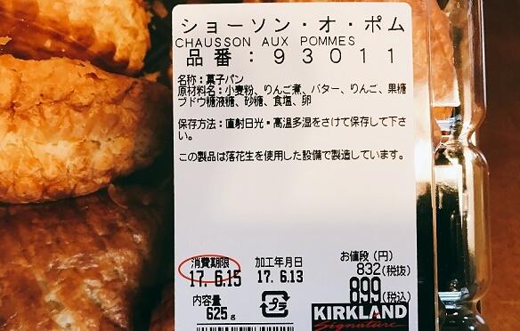 ショーソン・オ・ポム【ラベル】