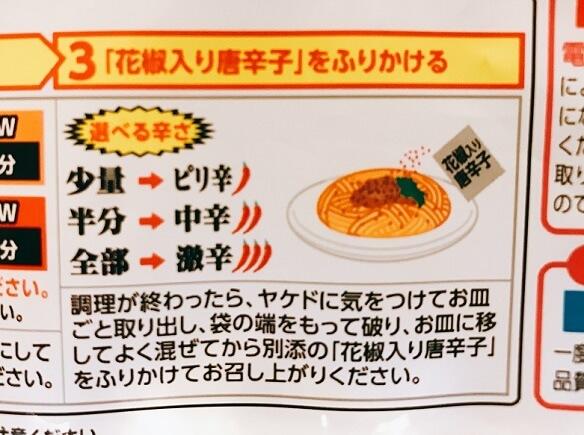担々麺【辛さランク】