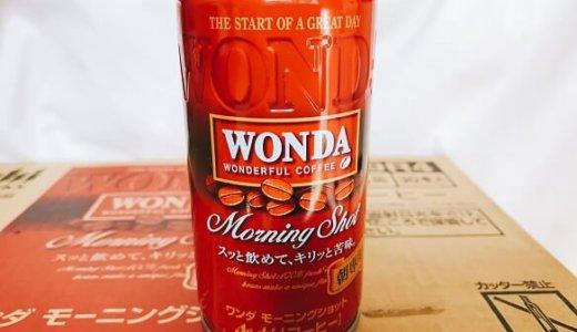 朝にうまい!ワンダ・モーニングショットがコストコなら1本55円