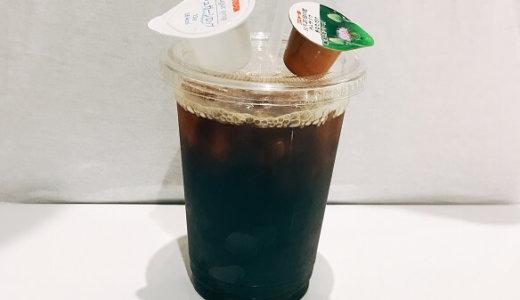 コストコフードコートのアイスコーヒーは苦味強めで好みが分かれる