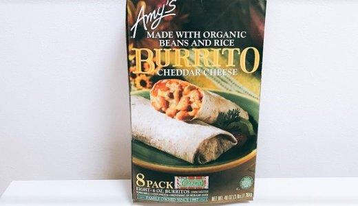 AMY'S冷凍ブリトー(チーズ&ライス)はイメージと違う優しい味!【コストコ】