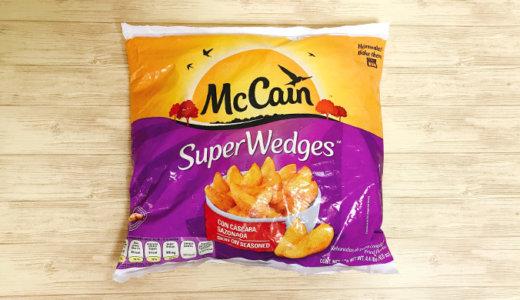マッケイン(冷凍ウェッジポテト)は安い簡単やみつき注意!【コストコ】