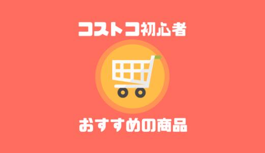 【予算5000円】パターン別コストコ初心者が買うべきオススメ商品まとめ