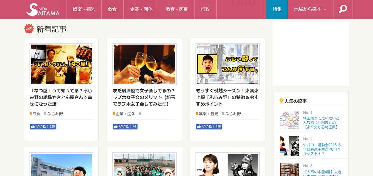 そうだ埼玉.com(トップ)