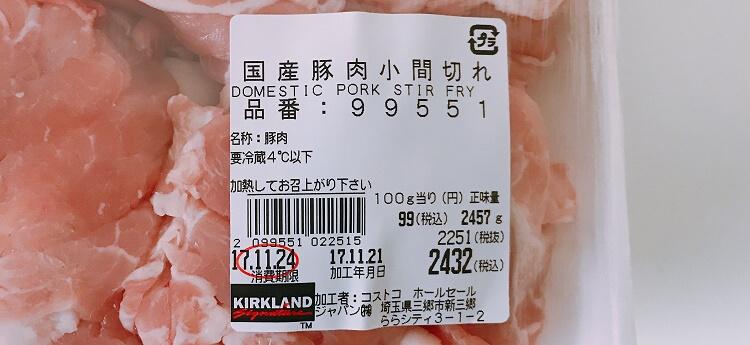 豚小間(ラベル)