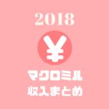 2018マクロミル収入まとめ(アイキャッチ)