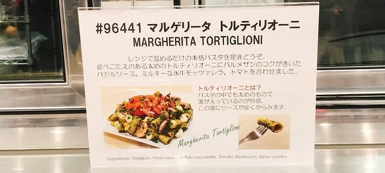 マルゲリータトルティリオーニ(店内ポップ)