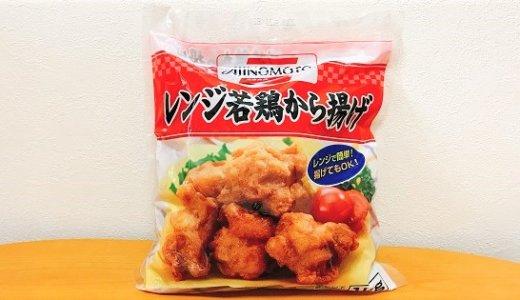 コストコ冷凍「レンジ若鶏からあげ(味の素)」はレンジだけでジューシー