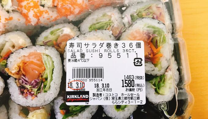 寿司サラダ巻き(ラベル)