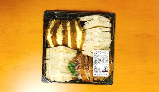 コストコデリカのバラエティサンドイッチは淡白な味だけど高コスパ!