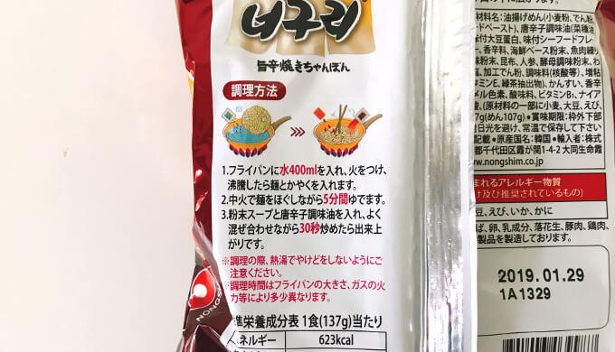 焼きちゃんぽんノグリ(パッケージ裏)