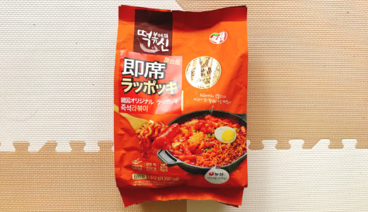 韓国B級グルメ「ラッポギ」はラーメン+トッポギの最強ジャンク【コストコ】