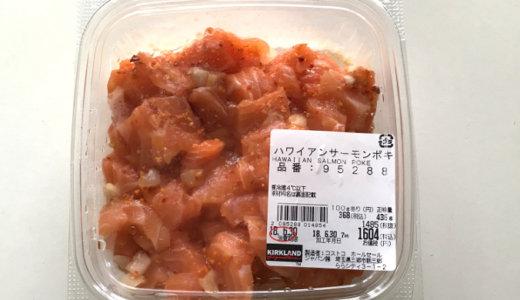 ピリ辛注意!コストコのハワイアンサーモンポキはショウユポキよりおいしいよ