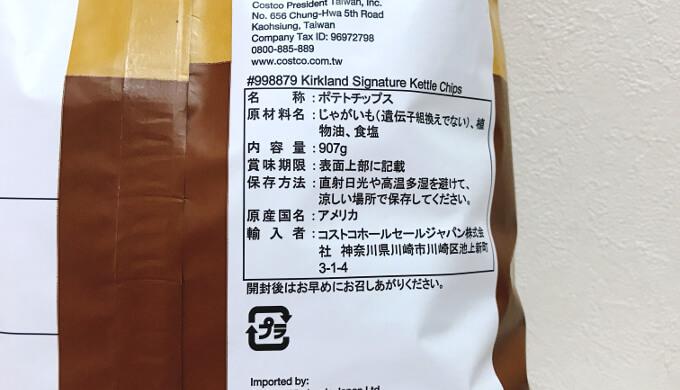 ケトルチップス(原材料)
