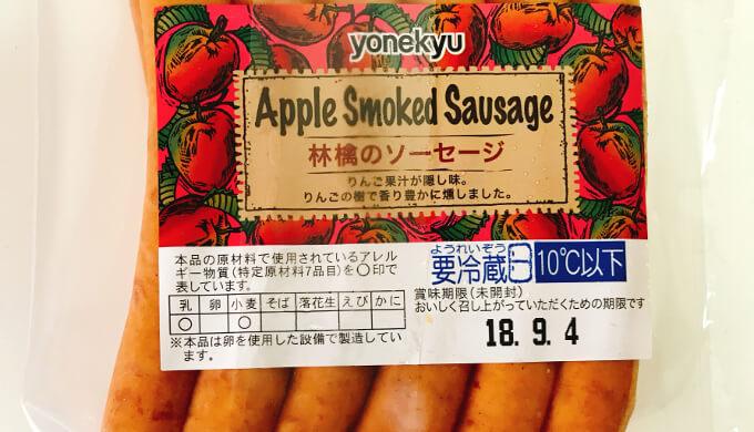 林檎のソーセージ(賞味期限)