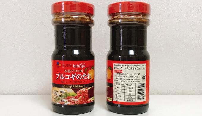 プルコギだれ(ボトル)