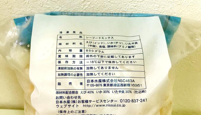 シーフードミックス(3種類)