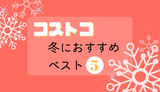 冬にオススメのコストコ商品5選!鍋パーティで寒さに負けない体を作ろう