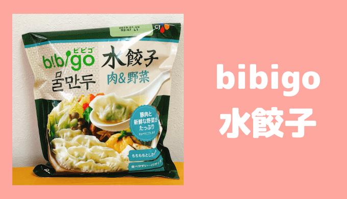 bibigo水餃子