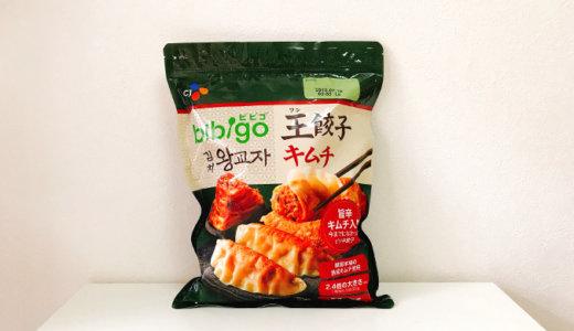 キムチ王餃子は辛いけどヘルシーで夜のおつまみにぴったり【コストコ】