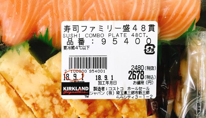 寿司ファミリー盛り48貫(ラベル)
