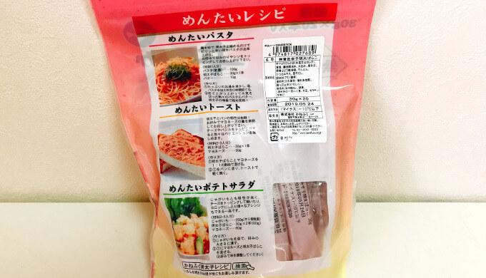 明太ばらこ(レシピ)