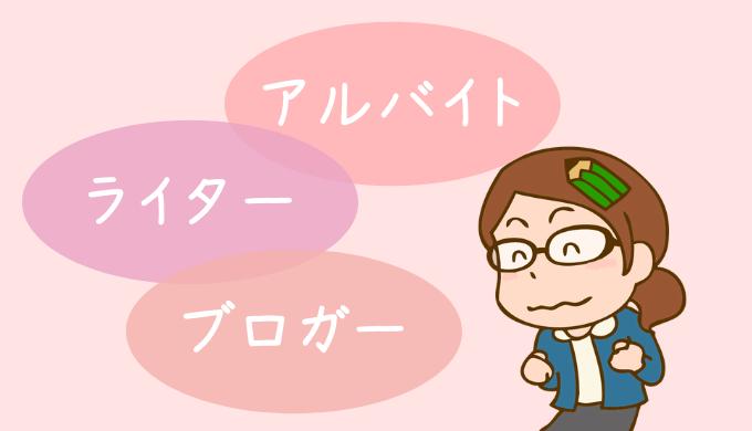 学童申請(3つの仕事)