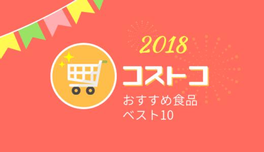 2018コストコおすすめ10