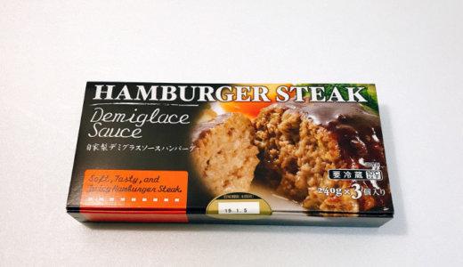今夜はごちそう!コストコのハンバーグステーキ(伊藤ハム)は柔らかジューシー