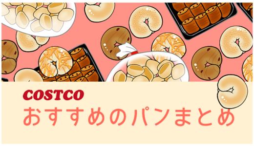 【マニアのまとめ】コストコで買ってよかったおすすめのパン8選