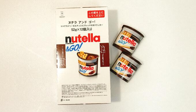 ヌテラ&GO