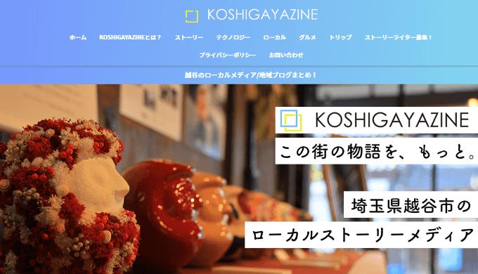 KOSHIGAYAZINE