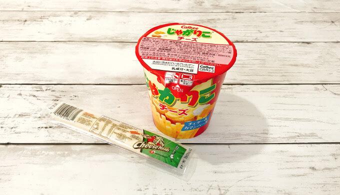 フリゴストリングチーズ(じゃがりこと)