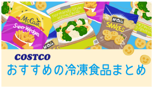 コストコおすすめ冷凍食品まとめ