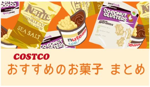 【マニアのまとめ】コストコで買ってよかったおすすめのお菓子9選