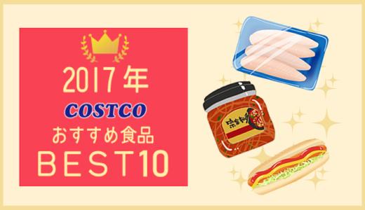 【2017年】コストコでリピ買いした食品ベスト10!超オススメ商品が勢ぞろいです